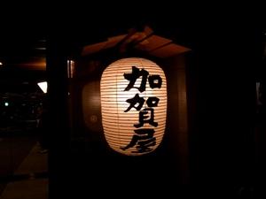 Kenroku12