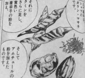 Oishinbo02