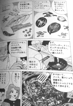 Oishinbo03