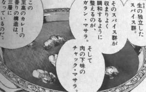 Oishinbo04