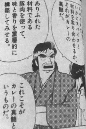 Oishinbo05